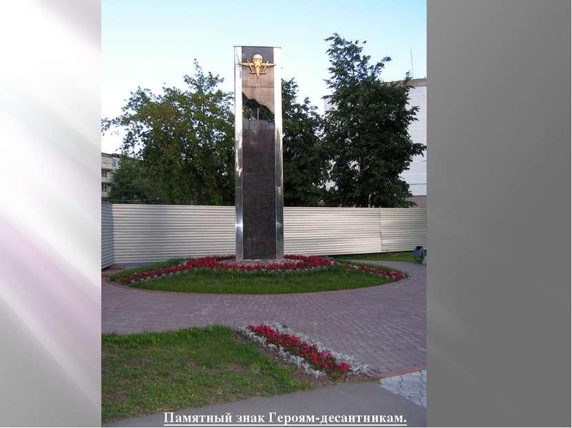 Памятный знак Героям-десантникам.