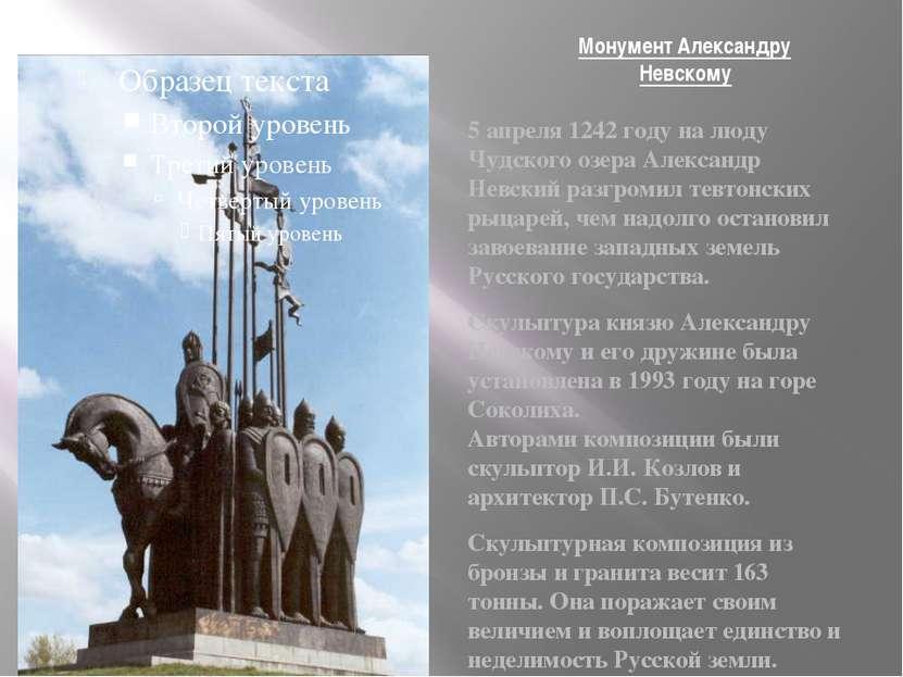 Монумент Александру Невскому 5 апреля 1242 году на люду Чудского озера Алекса...