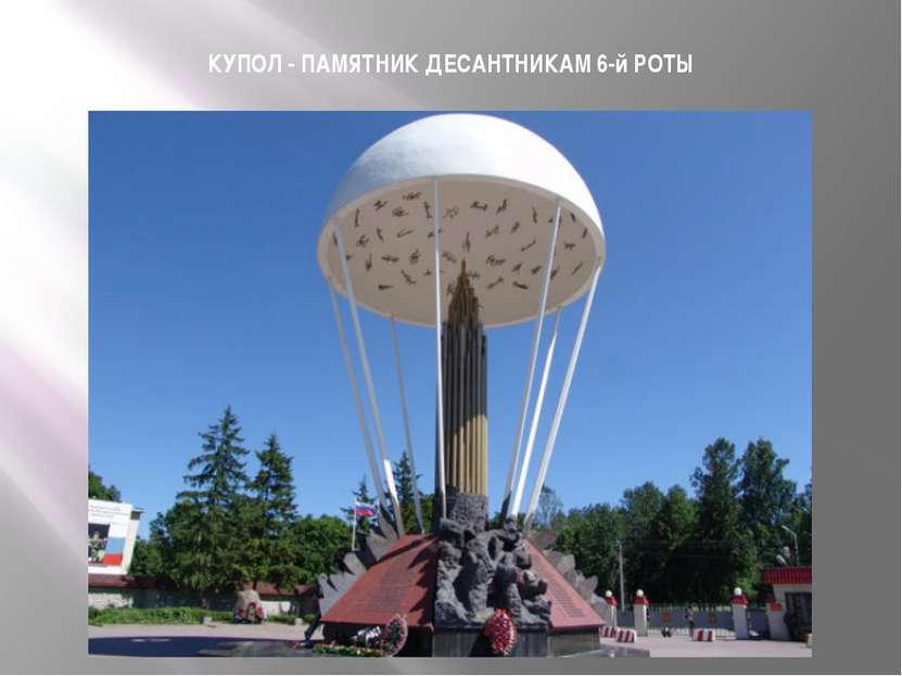 КУПОЛ - ПАМЯТНИК ДЕСАНТНИКАМ 6-й РОТЫ