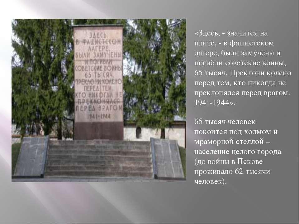 «Здесь, - значится на плите, - в фашистском лагере, были замучены и погибли с...