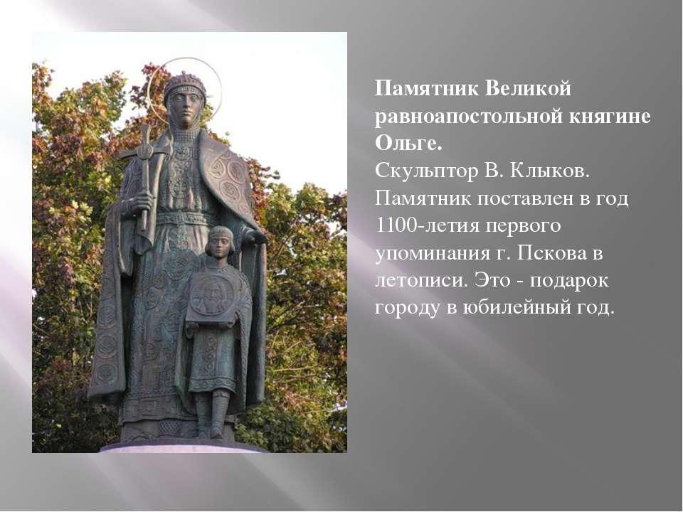 Памятник Великой равноапостольной княгине Ольге. Скульптор В. Клыков. Памятни...
