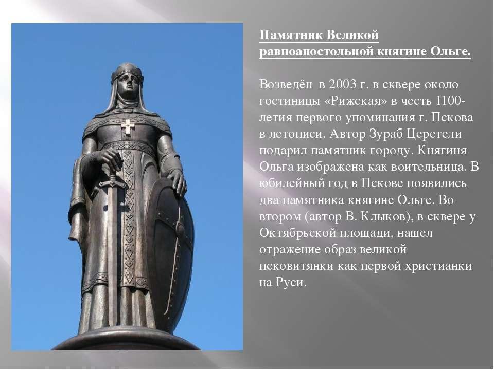Памятник Великой равноапостольной княгине Ольге. Возведён в 2003 г. в сквере ...