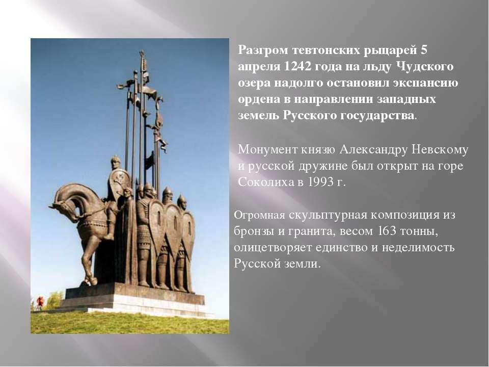 Разгром тевтонских рыцарей 5 апреля 1242 года на льду Чудского озера надолго ...
