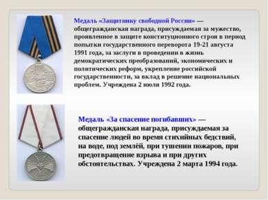 Медаль «Защитнику свободной России»— общегражданская награда, присуждаемая з...