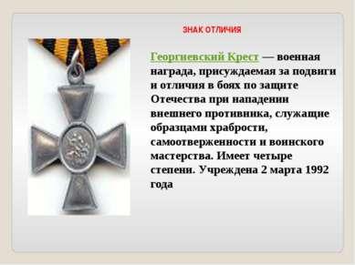 Георгиевский Крест— военная награда, присуждаемая за подвиги и отличия в боя...