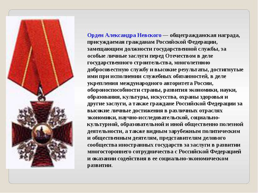 Орден Александра Невского— общегражданская награда, присуждаемая гражданам Р...