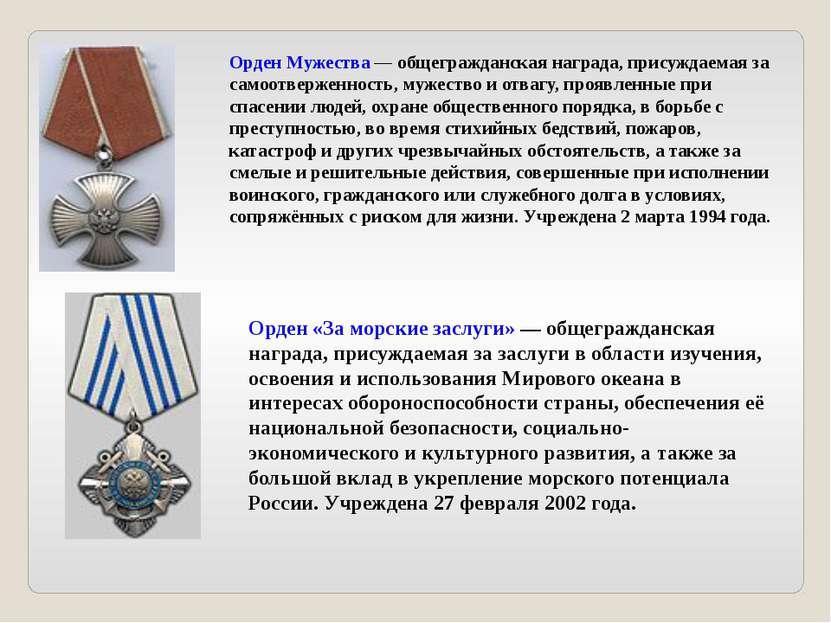 Орден Мужества— общегражданская награда, присуждаемая за самоотверженность, ...