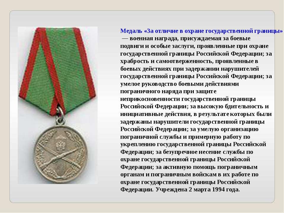 Медаль «За отличие в охране государственной границы»— военная награда, прису...