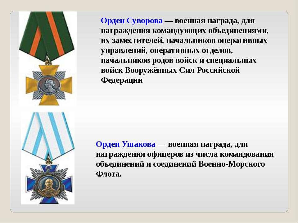 Орден Суворова— военная награда, для награждения командующих объединениями, ...