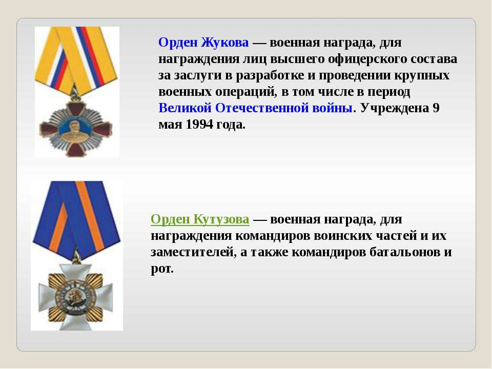 Орден Жукова— военная награда, для награждения лиц высшего офицерского соста...