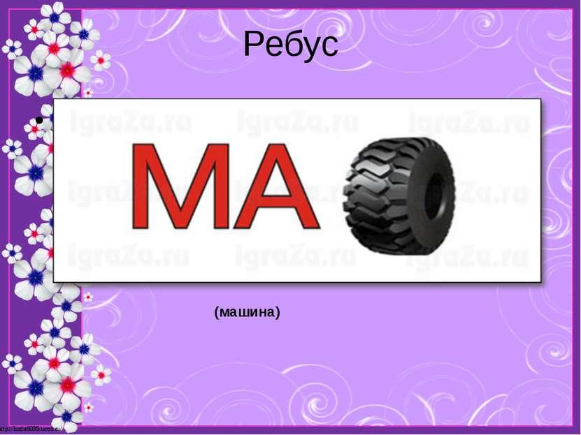 Ребус (машина) (машина) http://linda6035.ucoz.ru/
