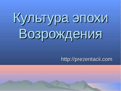 Культура эпохи Возрождения http://