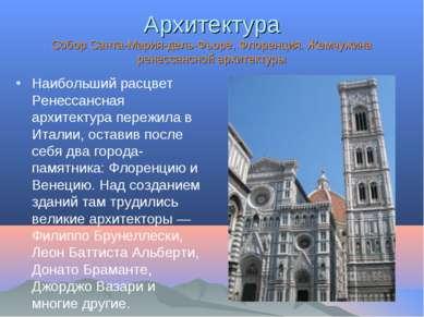 Архитектура Собор Санта-Мария-дель-Фьоре, Флоренция. Жемчужина ренессансной а...