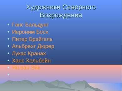 Художники Северного Возрождения Ганс Бальдунг Иероним Босх Питер Брейгель Аль...