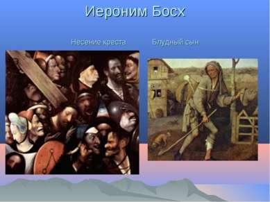 Иероним Босх Несение креста Блудный сын