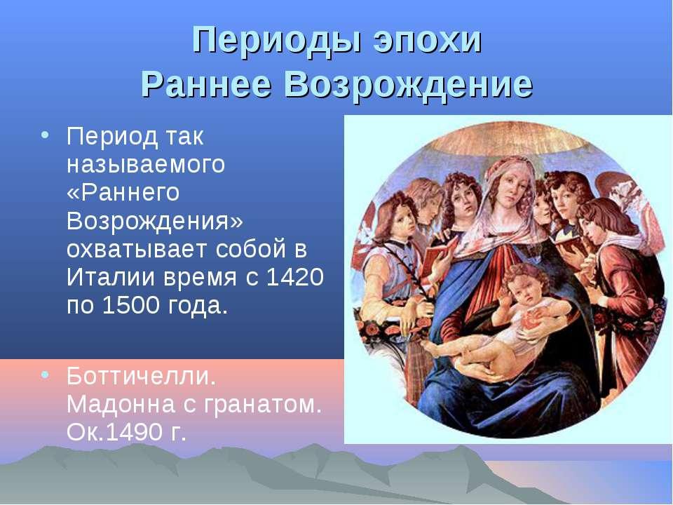 Периоды эпохи Раннее Возрождение Период так называемого «Раннего Возрождения»...