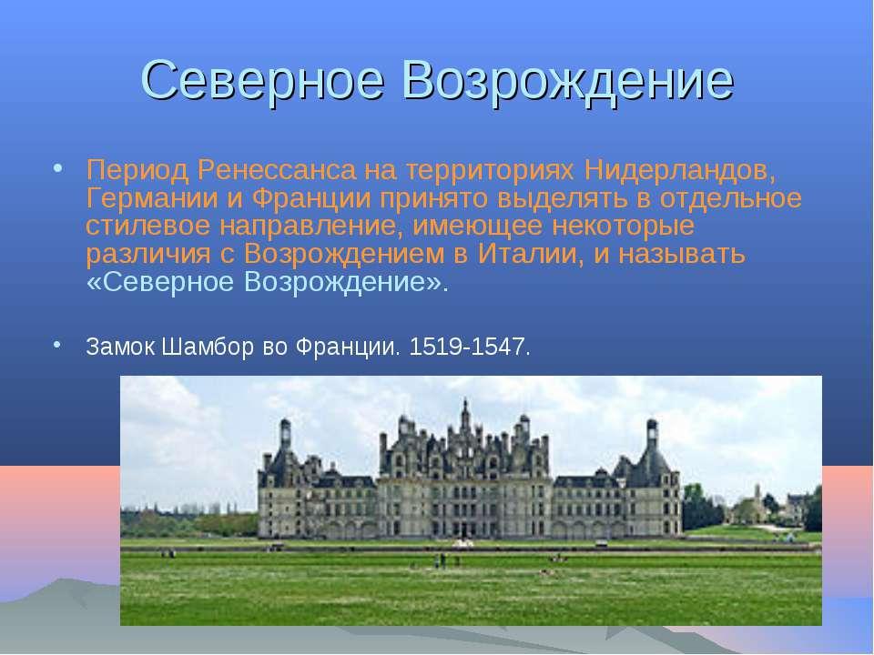 Северное Возрождение Период Ренессанса на территориях Нидерландов, Германии и...