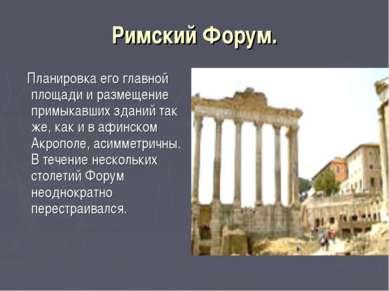 Римский Форум. Планировка его главной площади и размещение примыкавших зданий...