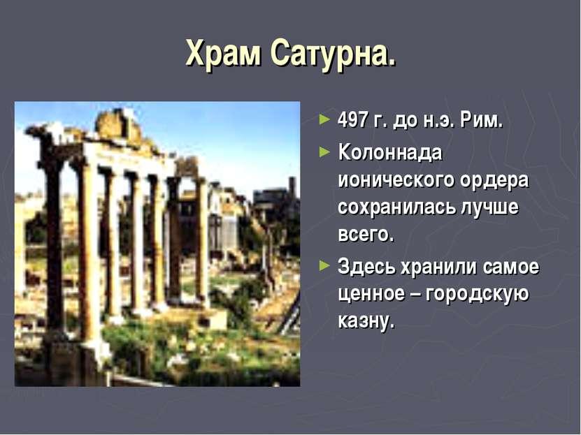 Храм Сатурна. 497 г. до н.э. Рим. Колоннада ионического ордера сохранилась лу...