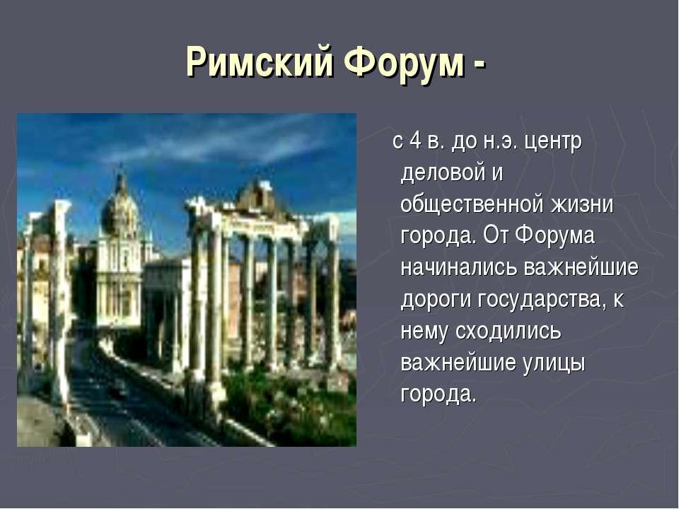 Римский Форум - с 4 в. до н.э. центр деловой и общественной жизни города. От ...