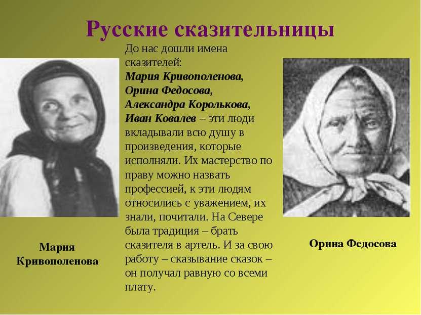 Русские сказительницы Орина Федосова Мария Кривополенова До нас дошли имена с...