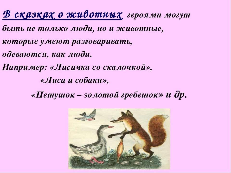 В сказках о животных героями могут быть не только люди, но и животные, которы...
