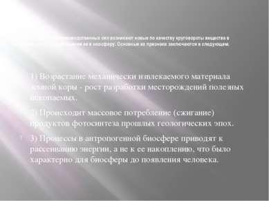 В связи с развитием производственных сил возникают новые по качеству круговор...