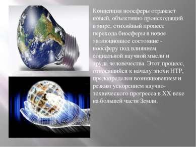 Концепция ноосферы отражает новый, объективно происходящий в мире, стихийный ...