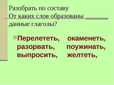 Разобрать по составу От каких слов образованы данные глаголы? Перелететь, ока...