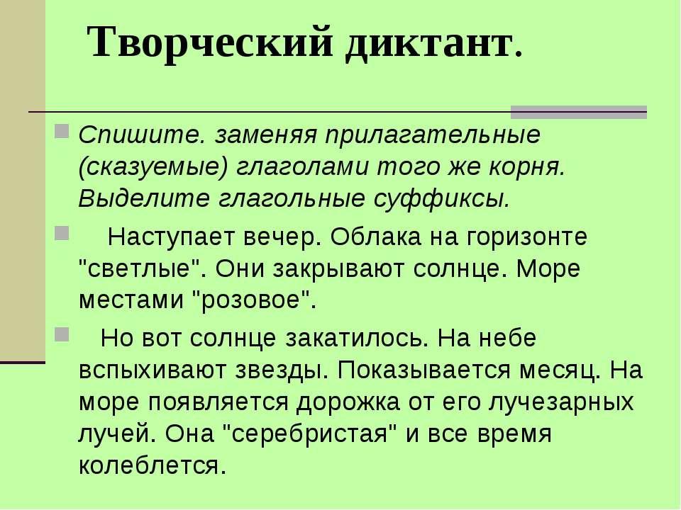 Творческий диктант. Спишите.заменяя прилагательные (сказуемые) глаголами тог...