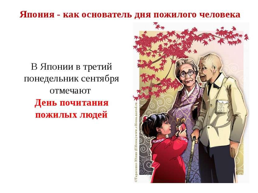 В Японии в третий понедельник сентября отмечают День почитания пожилых людей ...