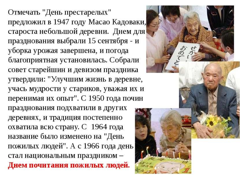 """Отмечать """"День престарелых"""" предложил в 1947 году Масао Кадоваки, староста не..."""