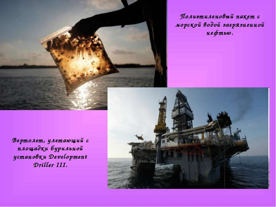 Полиэтиленовый пакет с морской водой загрязненной нефтью. Вертолет, улетающий...