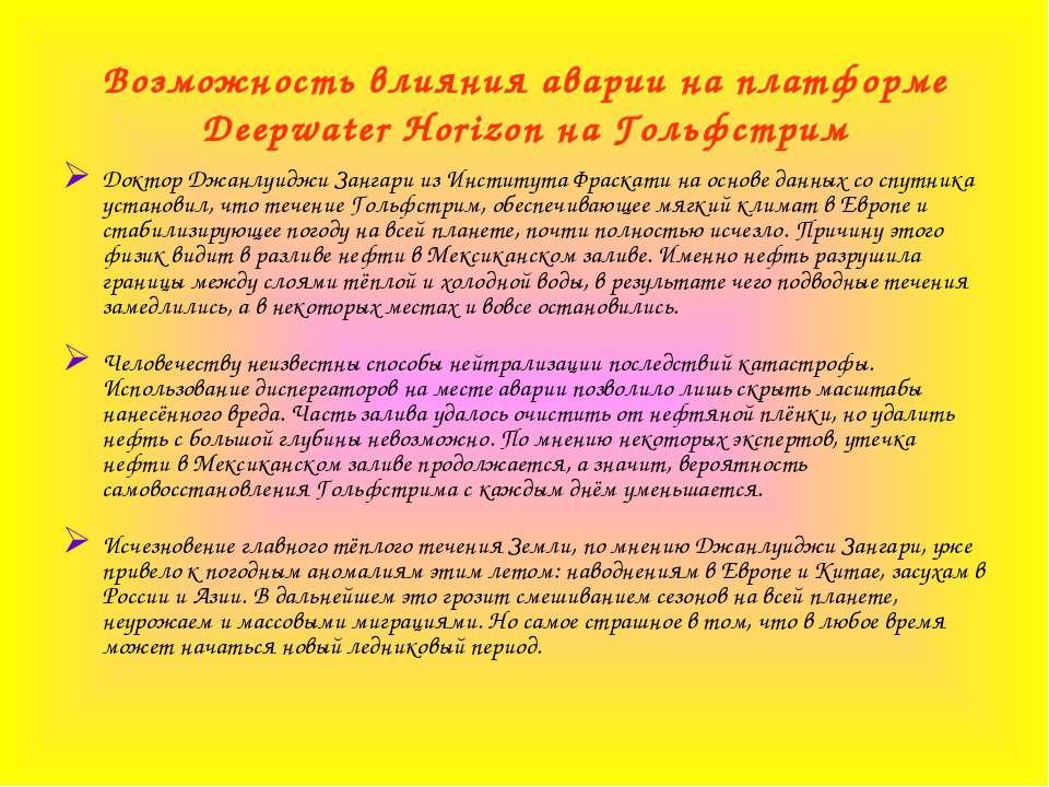 Возможность влияния аварии на платформе Deepwater Horizon на Гольфстрим Докто...
