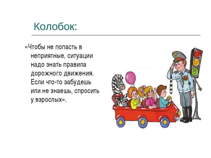 Колобок: «Чтобы не попасть в неприятные, ситуации надо знать правила дорожног...