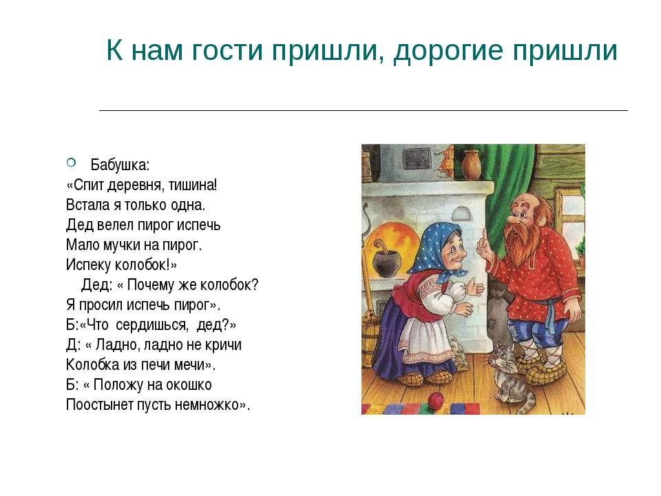 К нам гости пришли, дорогие пришли Бабушка: «Спит деревня, тишина! Встала я т...