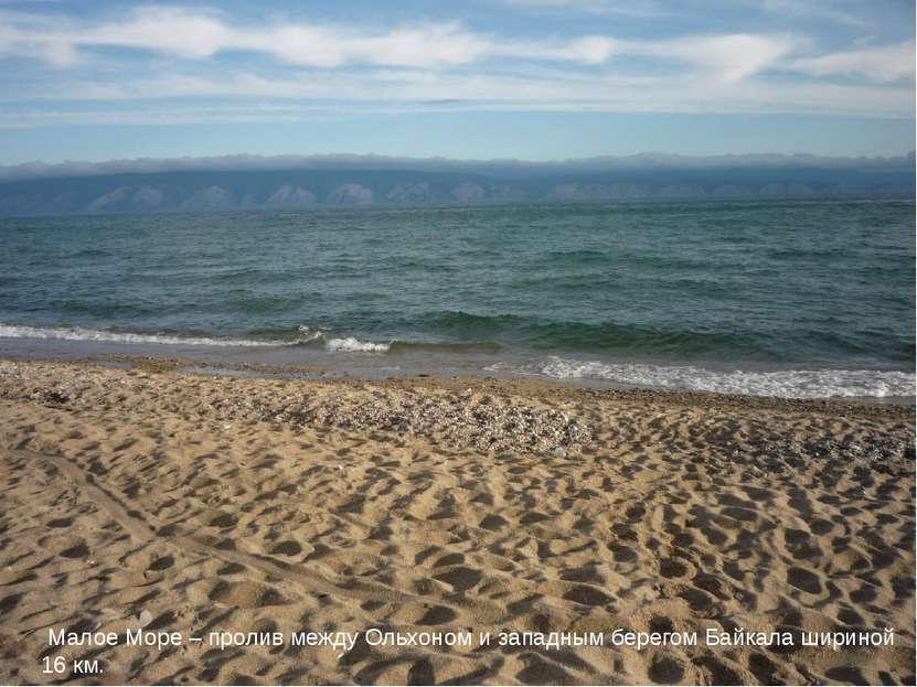 Малое Море – пролив между Ольхоном и западным берегом Байкала шириной 16 км.