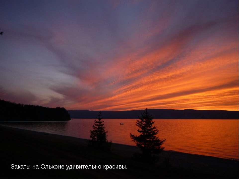 Закаты на Ольхоне удивительно красивы.
