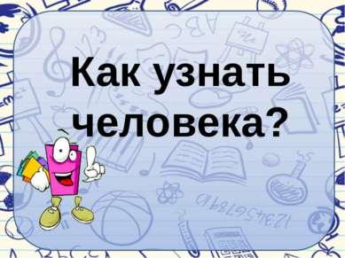 Как узнать человека?
