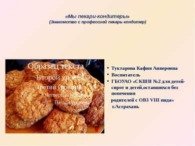 «Мы пекари-кондитеры» (Знакомство с профессией пекарь-кондитер) Туктарова Каф...