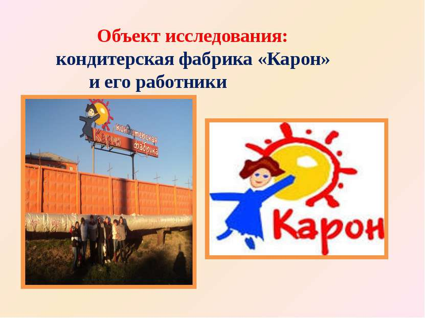 Объект исследования: кондитерская фабрика «Карон» и его работники