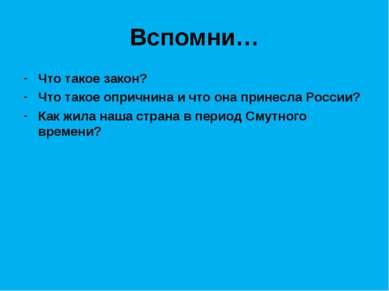 Вспомни… Что такое закон? Что такое опричнина и что она принесла России? Как ...