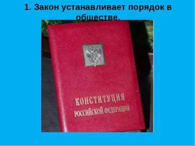 1. Закон устанавливает порядок в обществе.
