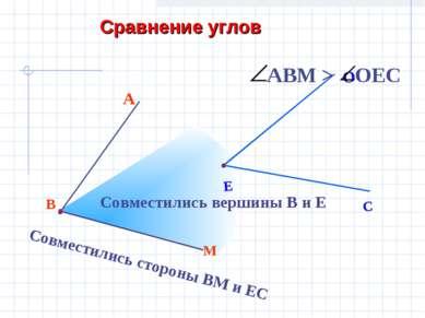 В М А Совместились вершины В и Е Совместились стороны ВМ и ЕС Сравнение углов