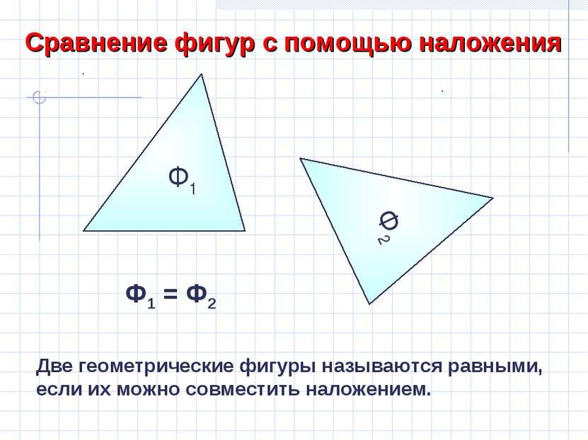Ф1 Сравнение фигур с помощью наложения Ф2 Ф2 Ф1 = Ф2 Две геометрические фигур...