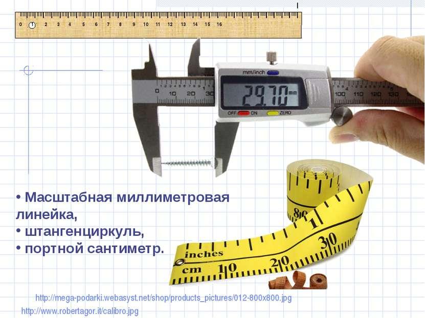 http://www.robertagor.it/calibro.jpg http://mega-podarki.webasyst.net/shop/pr...