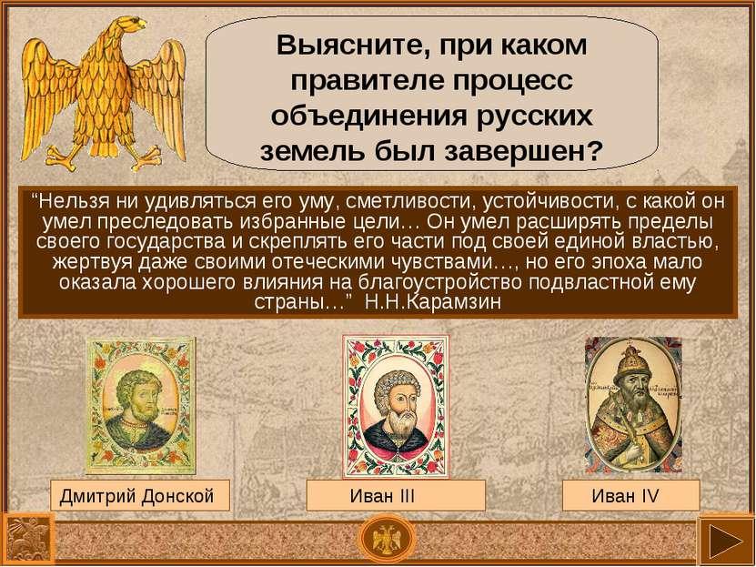 Выясните, при каком правителе процесс объединения русских земель был завершен...