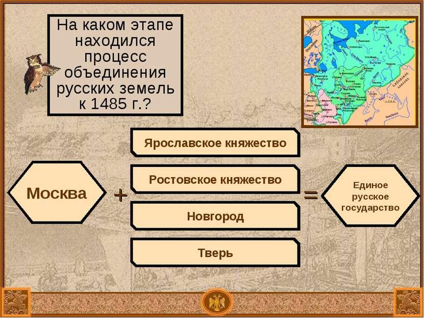 Москва + На каком этапе находился процесс объединения русских земель к 1485 г...