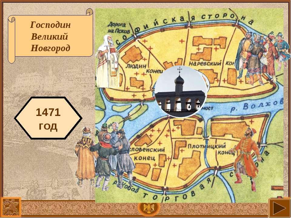 Господин Великий Новгород 1471 год