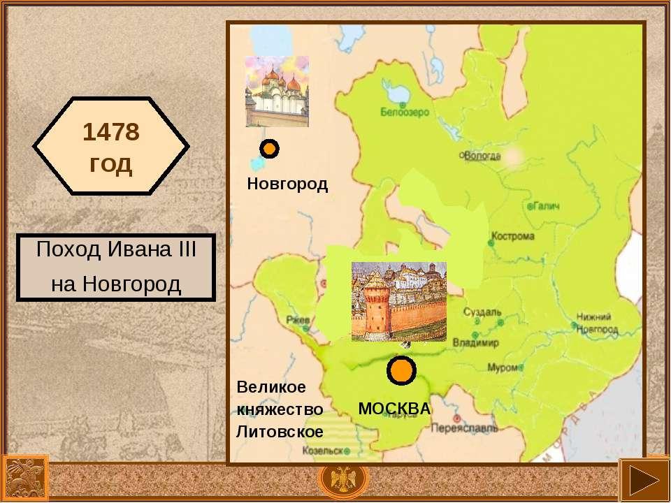 МОСКВА Великое княжество Литовское Новгород 1478 год Поход Ивана III на Новгород